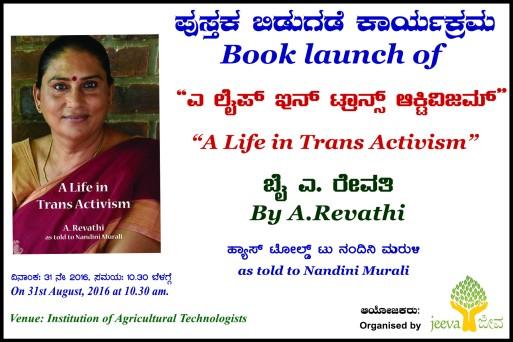 Revathi Book banner.jpg